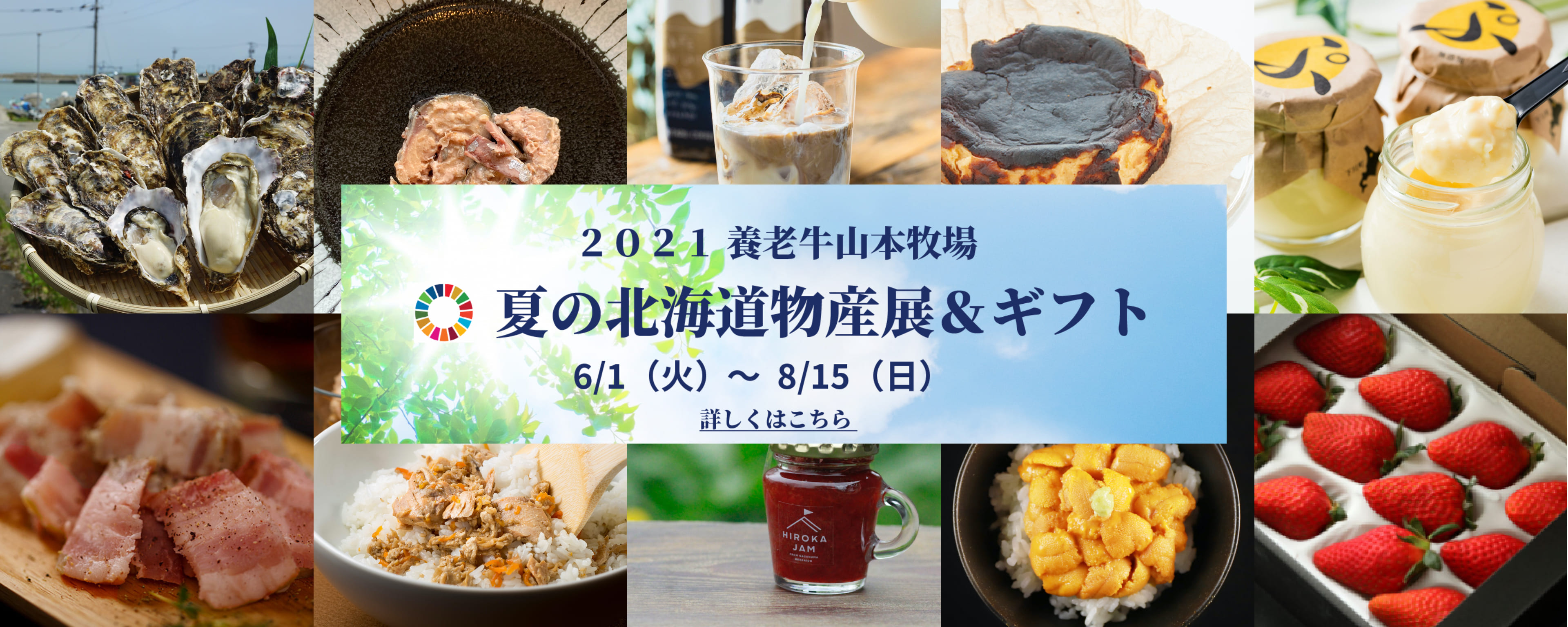2021年北海道夏の物産展